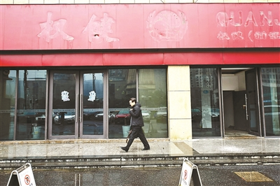 """昨日,权健浙江分公司已停止营业,公司门口醒目的""""权健""""标识也被拆除 供图/视觉中国"""