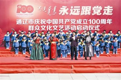 通辽市庆祝中国共产党成立100周年群众文化文艺活动启动