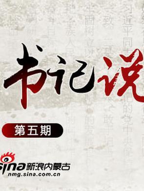 盟市委书记说(第五期)