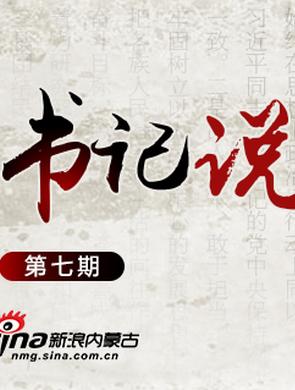 盟市委书记说(第七期)