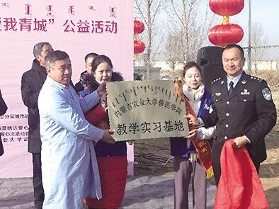 1月28日,内蒙古农业大学动物医院入驻留检所,现场举行了挂牌仪式。 摄影/本报记者 郝儒冰