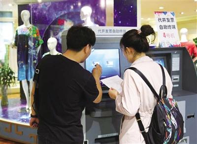 纳税人在自助代开发票ARM机上办理业务。