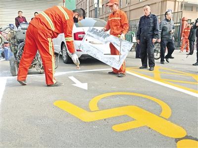 残疾人专用停车位