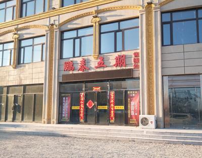 ◆鹏泰五期售楼部 (图片由小区业主提供)