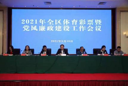 2021年内蒙古体育彩票暨党风廉政建设工作会议在呼和浩特市召开