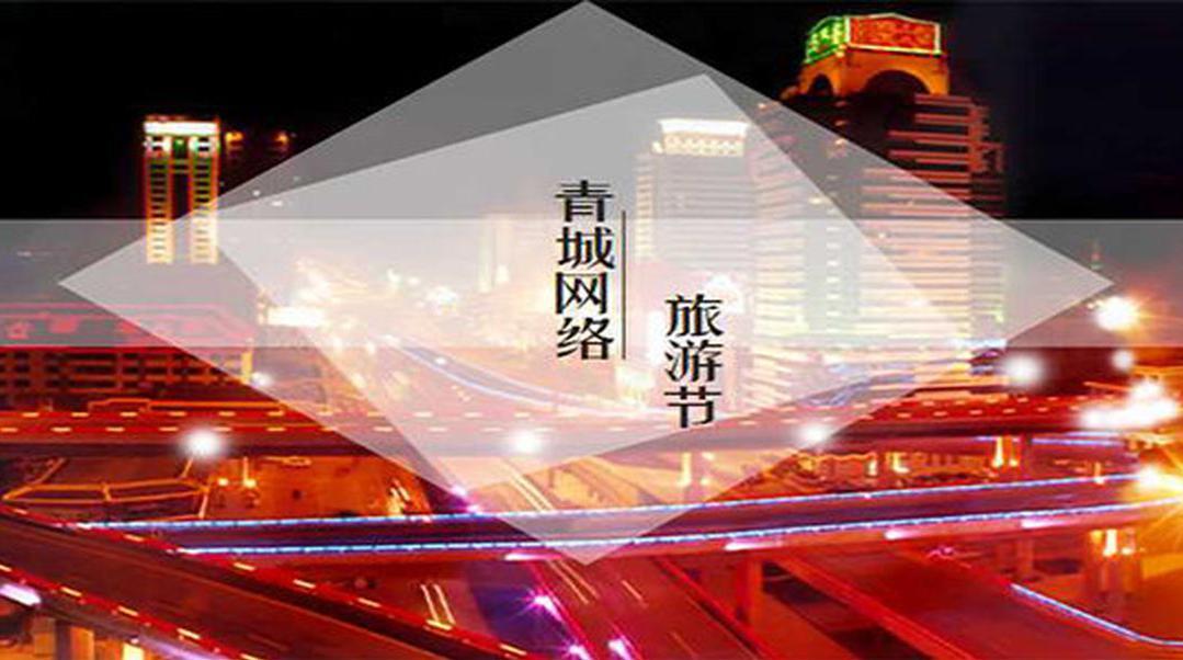 青城网络旅游节