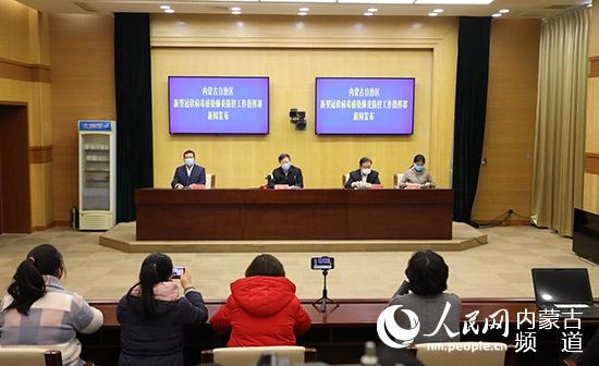 内蒙古自治区新型冠状病毒感染肺炎防控工作指挥部新闻发布会现场