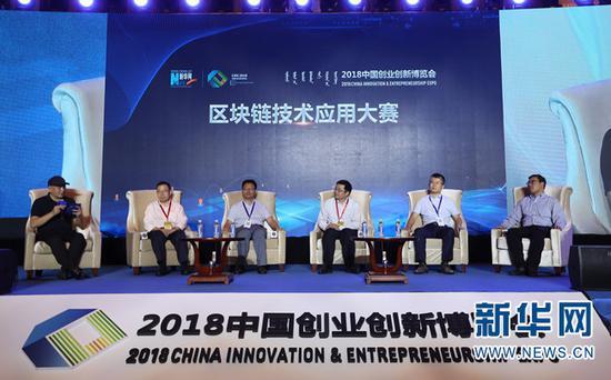 """图为2018中国创业创新博览会""""区块链技术应用大赛""""圆桌论坛环节。(新华网记者 郭小天 摄)"""