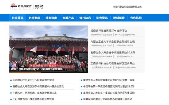 新浪内蒙古财经频道、汽车频道5月20日上线