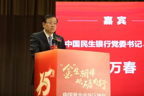 民生银行党委书记、行长郑万春在中国黄金市场15周年征文活动颁奖典礼上致辞。