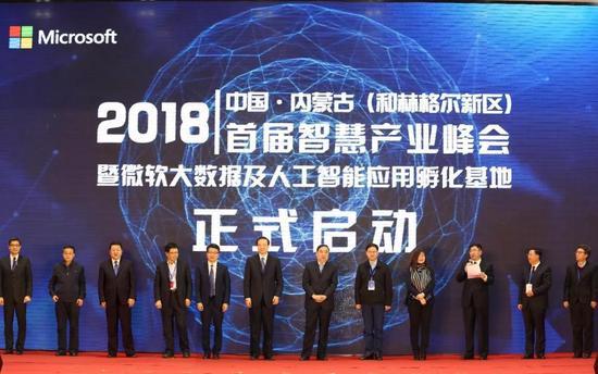 2018中国·内蒙古(和林格尔新区)首届智慧产业峰会暨微软大数据及人工智能应用孵化基地启动仪式
