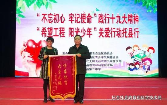 县人民政府副县长石利君向内蒙古红太阳食品有限公司赠送锦旗