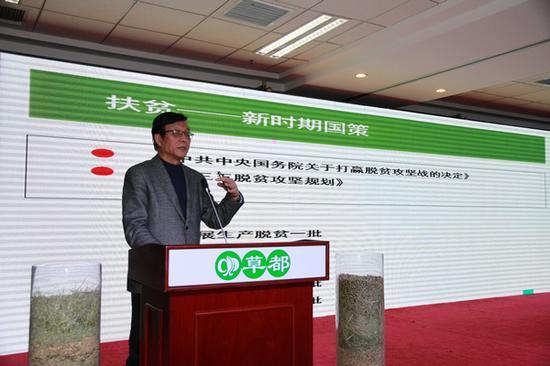卢欣石会长对中国草产业与精准扶贫案例进行解读