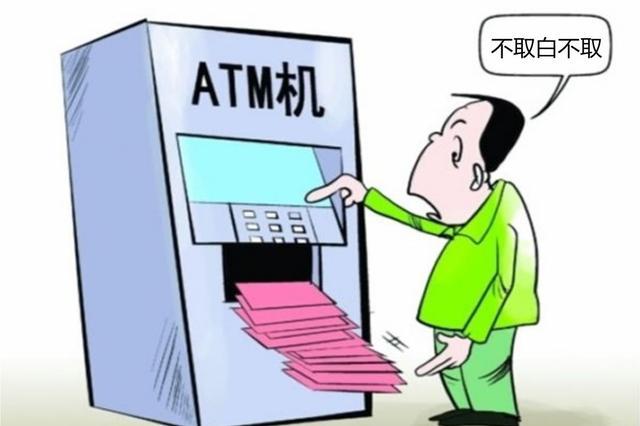 "ATM机存款忘""确认""2800元被顺走"