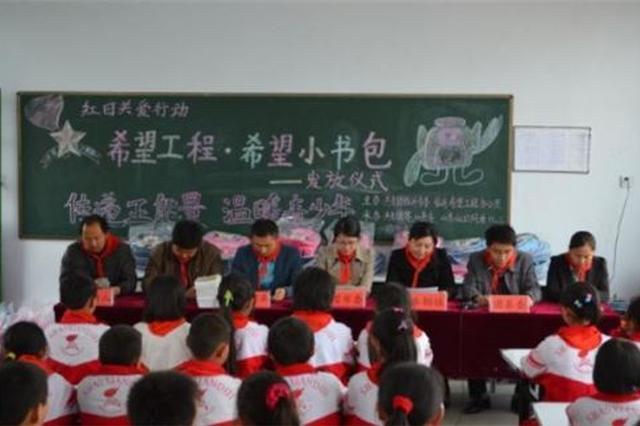"""""""希望工程·阳光少年""""为托县330名孤困孩子捐赠41万"""
