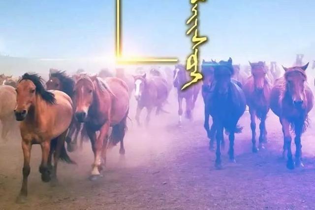 """""""骏马追风·阿鲁科尔沁2018蒙古语网络春晚""""录制完成"""