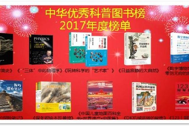 内蒙古47部科普作品入选2017年全国优秀科普作品名单