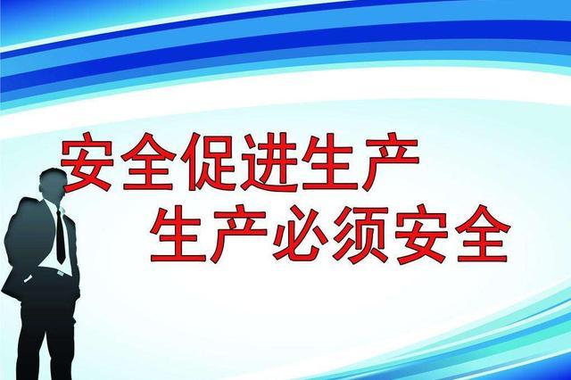 内蒙古:9大高危行业领域全面实施安全生产责任保险制度