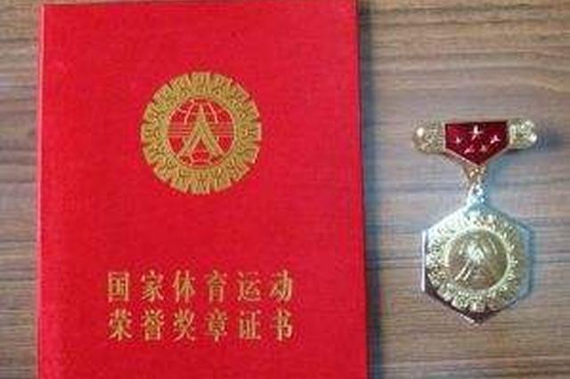 杨家玉等3人获国家体育总局年度表彰