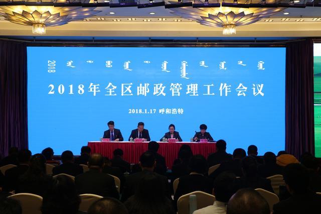 2018年内蒙古自治区邮政管理工作会议召开