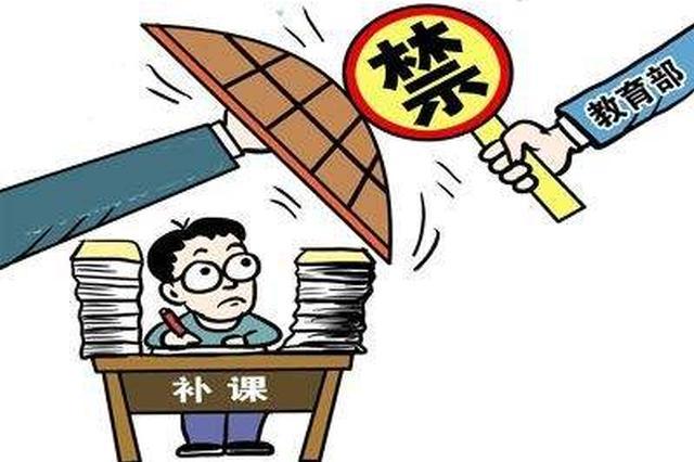 首府:假期教师进行集体补课将严肃处理