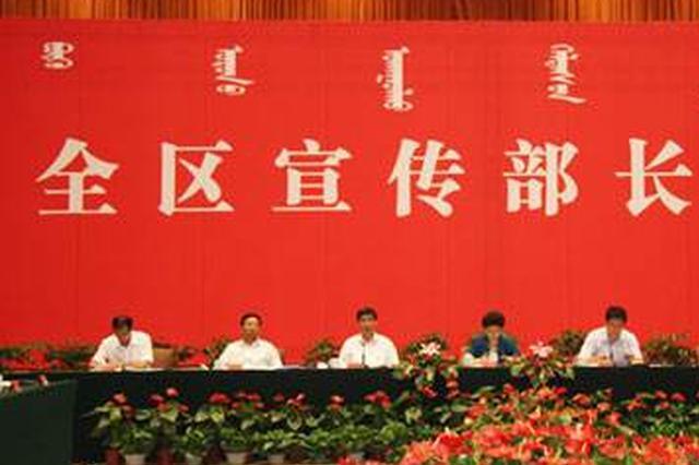 内蒙古全区宣传部长会议在呼和浩特召开