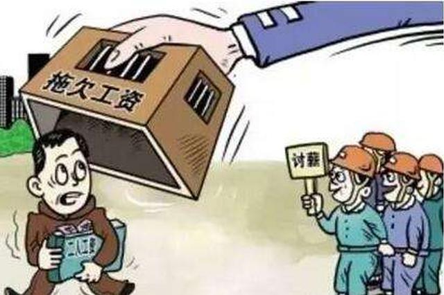 内蒙古全区工会将建立欠薪报告制度