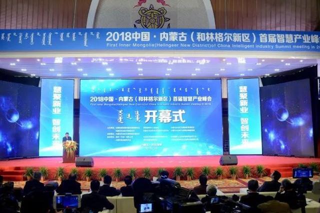 【现场】2018中国·内蒙古(和林格尔新区)首届智慧产业峰会
