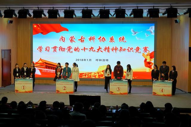 内蒙古科协系统开展学习贯彻党的十九大精神知识竞赛