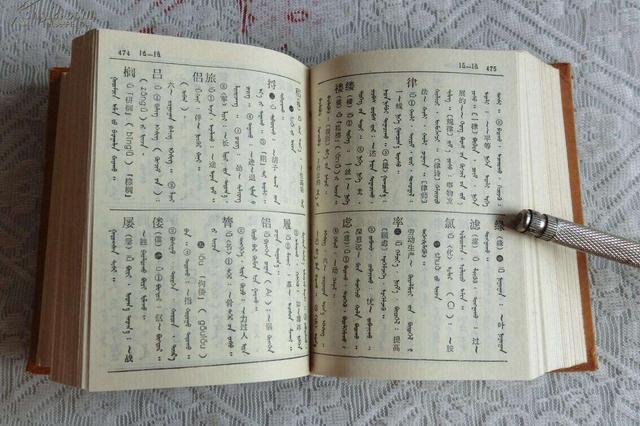 我区开启汉蒙双语法律词典编纂工作