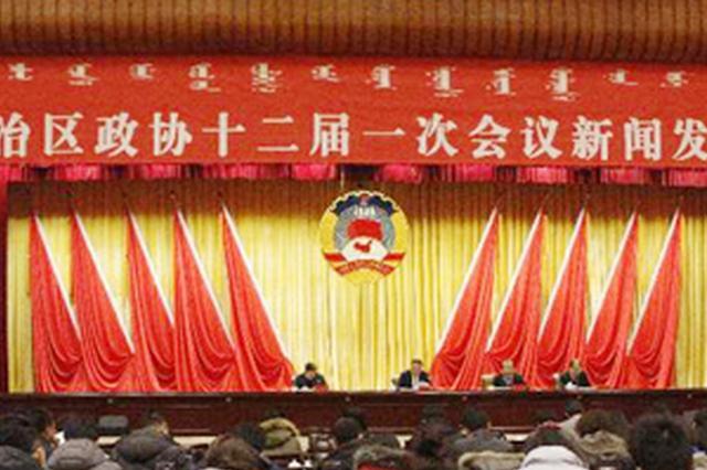 内蒙古自治区政协十二届一次会议1月23日开幕