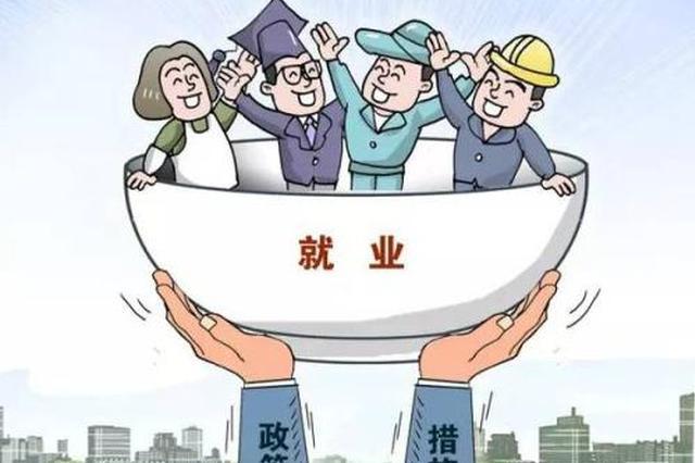 2017年内蒙古实现新增就业26.1万人