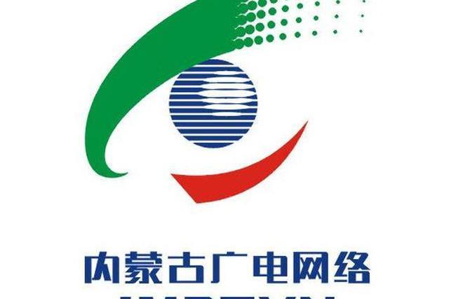 """内蒙古广播电视""""村村通""""向""""户户通""""升级基本完成"""