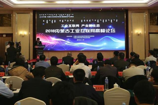2018内蒙古工业互联网高峰论坛召开