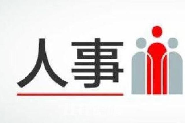 张韶春、杨伟东被任命为内蒙古自治区副主席