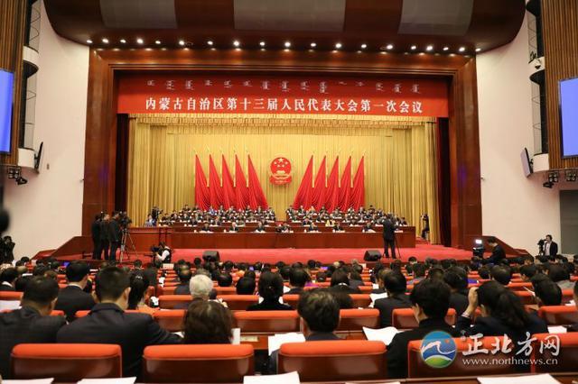 内蒙古自治区第十三届人民代表大会第一次会议隆重开幕