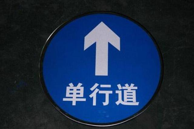 2月7日起 东影南路和创业路将执行24小时单向通行