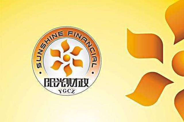 内蒙古自治区打造阳光财政迈出关键一步