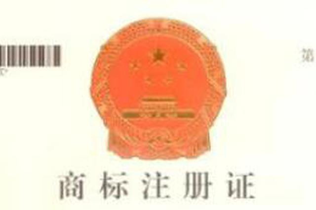 2017年内蒙古新注册商标24283件