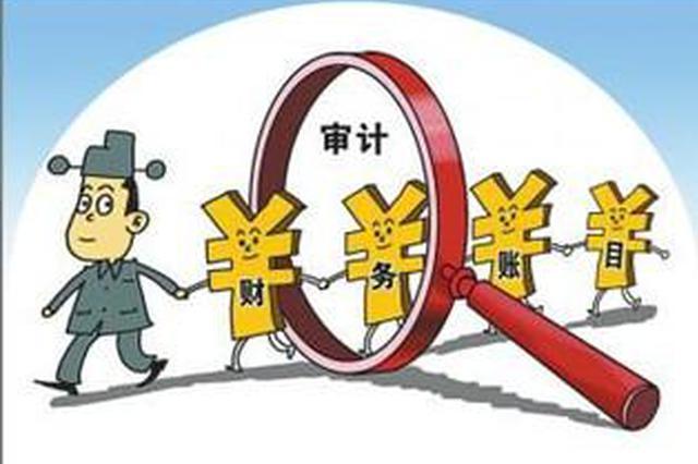 内蒙古全区审计机关5年为国家增收节支297.6亿