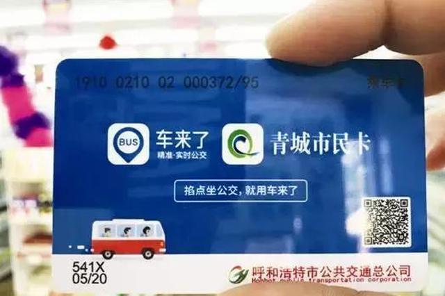 网传青城市民卡办理要延期 记者核实:传闻不实