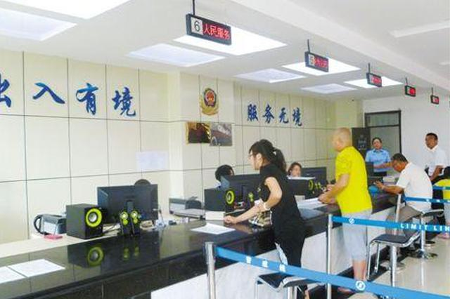 春节期间包头市民可办理出入境证照