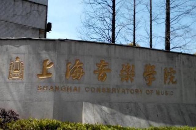 上海音乐学院将从内蒙古招收6名委培生