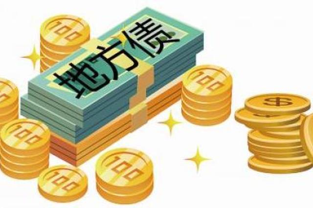 内蒙古发行2018年政府首批公开债券145.5亿多元