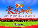 2018内蒙古自治区两会专题