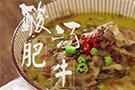 金针菇酸汤肥牛