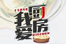 美味合辑·我爱厨房