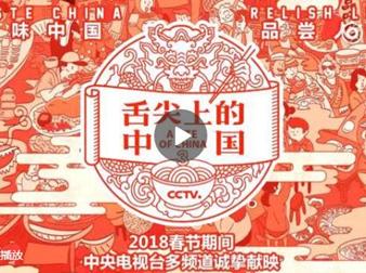 《舌尖上的中国》第三季总宣传片