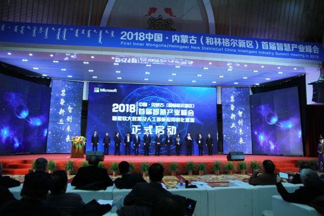 内蒙古首届智慧产业峰会19日开幕