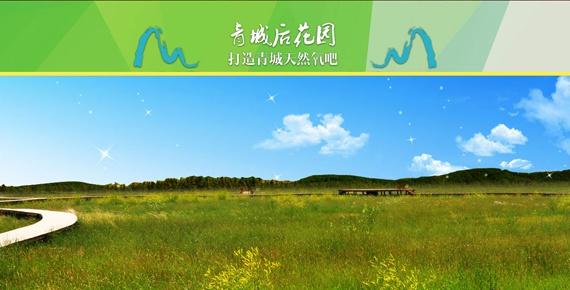 青城后花园打造青城天然氧吧